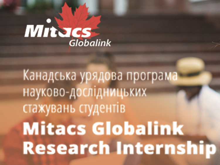 "Програма стажування ""Canada's Mitacs Globalink Research Internship Program for Ukraine"""